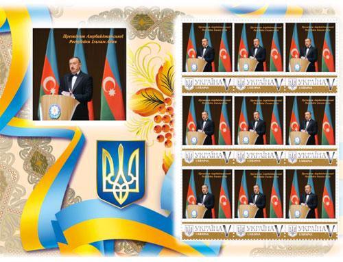 Ukraynada Azərbaycan prezidentinə həsr olunmuş markanın buraxılmasından 2 il ötür