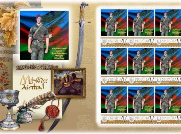По инициативе председателя Международного альянса «Азербайджан-Украина» Эльмара Мамедова выпущена марка в честь Национального героя Азербайджана Мубариза Ибрагимова
